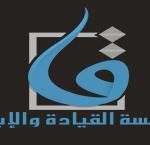 مشروع مؤسسة القيادة والإبداع
